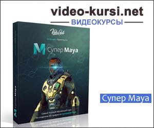 Супер Maya