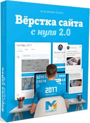 Вёрстка сайта с нуля 2.0 - Михаил Русаков - Видеокурс