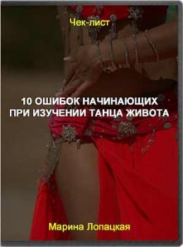 10 ошибок начинающих при изучении танца живота