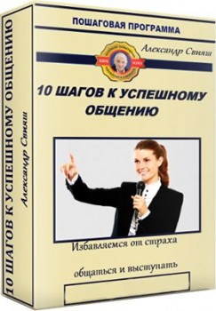10 шагов к успешному общению