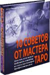 10 советов от мастера Таро