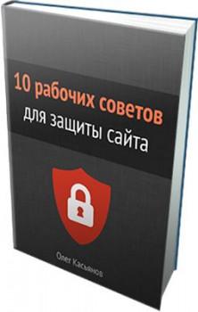 10 советов по защите сайта