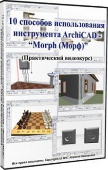 10 способов использования инструмента ArchiCAD