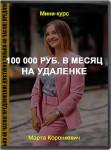 100 000 рублей в месяц на удаленке
