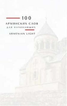 100 армянских слов для начинающих