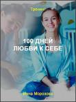100 дней любви к себе