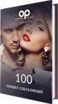 100 правил соблазнения