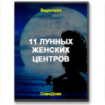 11 лунных женских центров