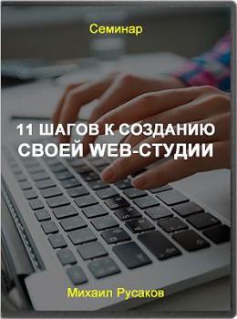 11 шагов к созданию своей Web-студии