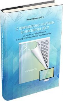 12 компьютерных шпаргалок от Константина Фёста