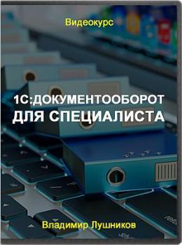1С:Документооборот для специалиста