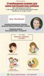 21 условие для самостоятельной игры ребенка