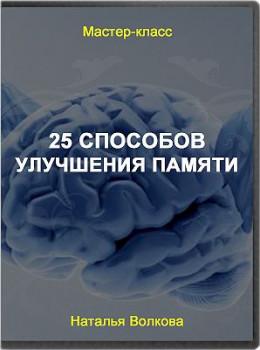 25 способов улучшения памяти