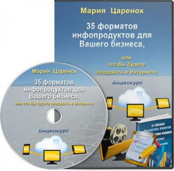 35 форматов инфопродуктов для Вашего бизнеса, или что Вы будете продавать в Интернете