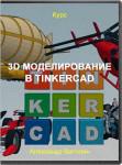 3D моделирование в TINKERCAD