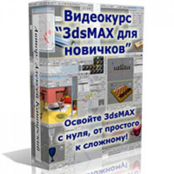 3dsMAX для новичков