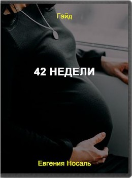 42 недели