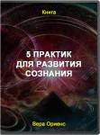 5 практик для развития сознания