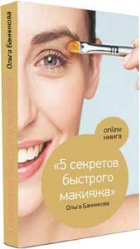5 секретов быстрого макияжа