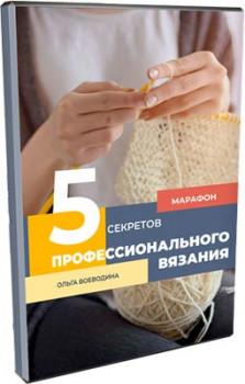 5 секретов профессионального вязания