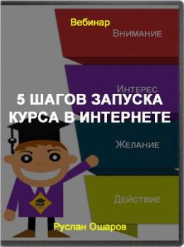 5 шагов запуска курса в интернете