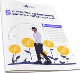 5 способов эффективно вложить 1000+ рублей