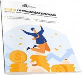 6 шагов к финансовой безопасности