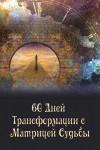 60 дней трансформации