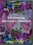 7 секретов женского счастья