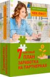 7-шаговый план заработка первых денег на партнерских программах