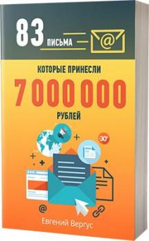 83 письма, которые принесли 7 000 000 рублей
