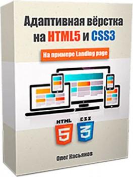 Адаптивная вёрстка на HTML5 и CSS3
