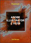 Adobe Illustrator с нуля