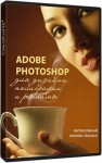 Adobe Photoshop для дизайна полиграфии и рекламы