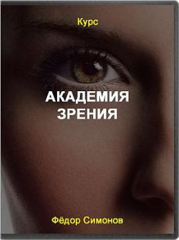 Академия зрения
