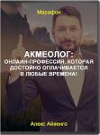 Акмеолог: онлайн-профессия, которая достойно оплачивается в любые времена!