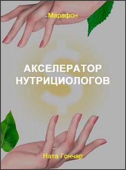 Акселератор нутрициологов