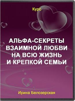 Альфа-секреты взаимной любви на всю жизнь и крепкой семьи