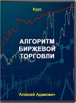 Алгоритм биржевой торговли