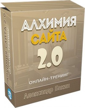 Алхимия сайта 2.0