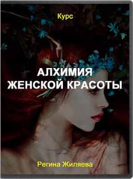 Алхимия женской красоты