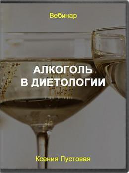 Алкоголь в диетологии
