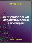 Аминокислотная метаболическая регуляция