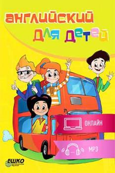 Английский для детей-1