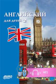 Английский для детей-2