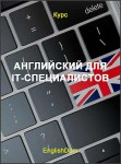 Английский для IT‑специалистов