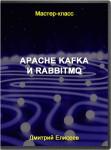 Apache Kafka и RabbitMQ