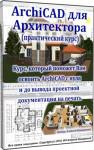 ArchiCAd для архитектора и дизайнера интерьеров