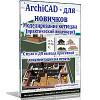 ArchiCAD для новичков