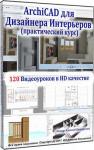 ArhiCAD для дизaйнeрa интeрьeрoв